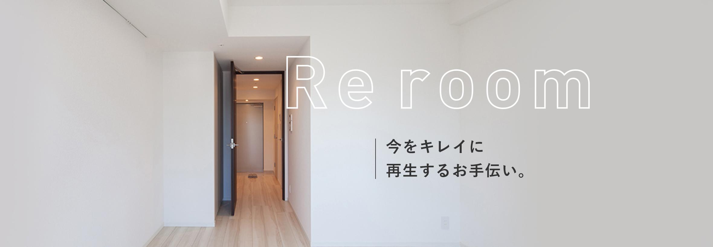Reroom 今をキレイに再生するお手伝い。